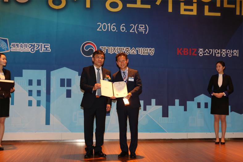 2016 경기 중소기업청장 표창장 수상.jpg