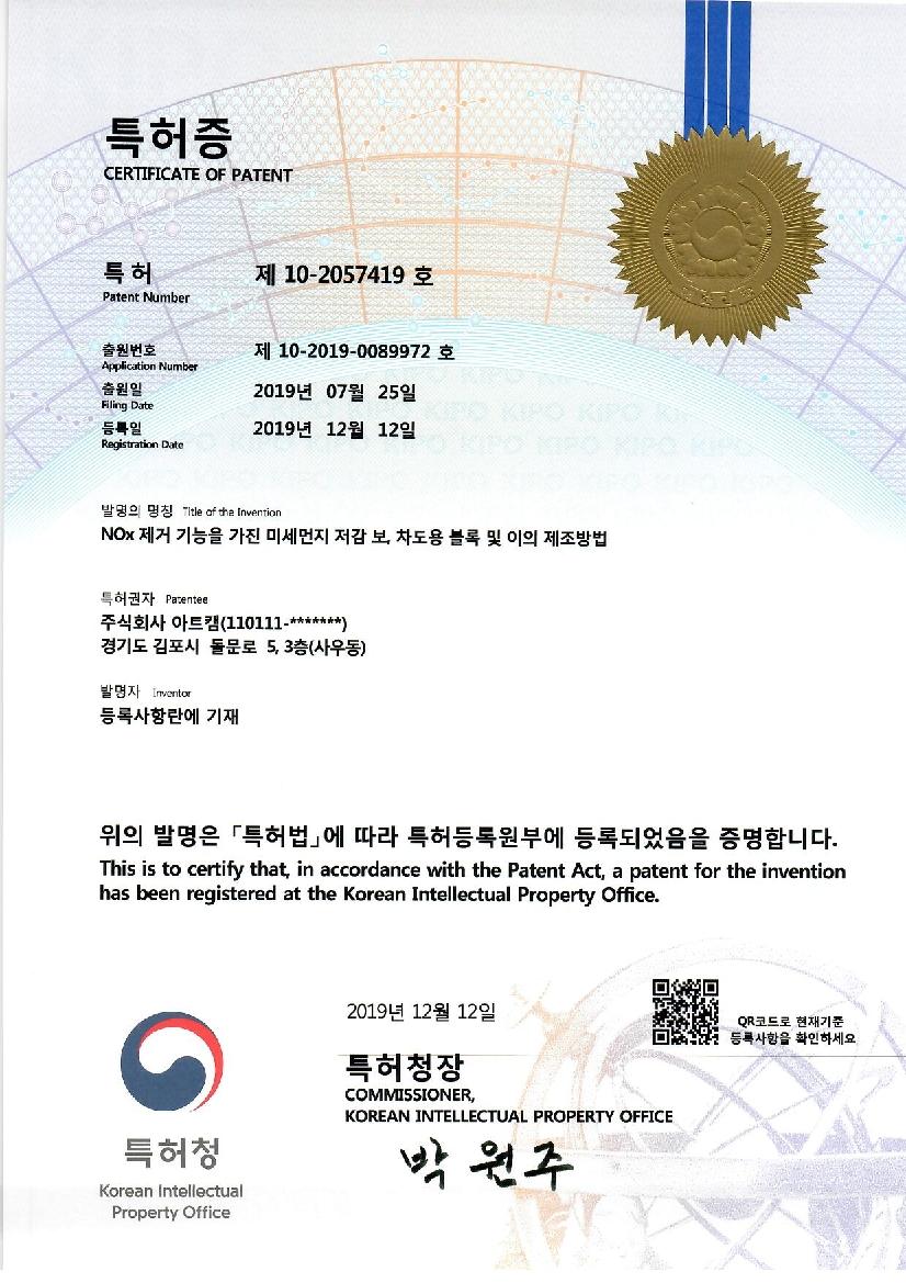10-2057419_특허증(10-2019-0089972)_1.jpg